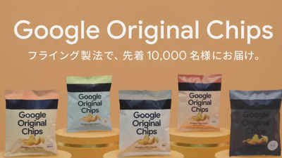 Google will now sell 'chips,' allowing you to add your name on the packet